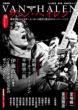 ヴァン・ヘイレン 革命を起こしたギター・ヒーローと時代に愛されたスーパー・バンド[文藝別冊]
