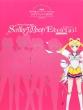 劇場版「美少女戦士セーラームーンEternal」 公式ビジュアルBOOK