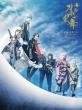 舞台『刀剣乱舞』天伝蒼空の兵-大坂冬の陣-【DVD】