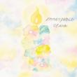 Inner Peace -Black Vinyl Edition-【数量限定プレス】(ブラック・ヴァイナル仕様/10インチアナログレコード)