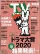 Tv Station (テレビステーション)関西版 2021年 1月 30日号