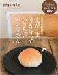 Hanako特別編集 池田浩明責任監修 僕が一生付き合って行きたいパンのこと。 マガジンハウスムック