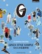 Ginza特別編集 「ginza Style Sample」 マガジンハウスムック
