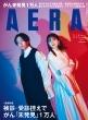 AERA (アエラ)2021年 2月 8日号 【表紙:YOASOBI】