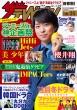 ザ・テレビジョン首都圏・関東版 2021年 2月 5日号