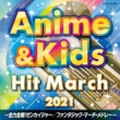2021 Anime&Kids Hit March