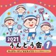 2021 うんどう会 1 キッズたいそう/エビカニクス〜ダンシング玉入れバージョン〜