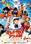 とんかつDJアゲ太郎 DVD