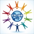 世界の国歌 ベスト キング ベスト セレクト ライブラリー 2021