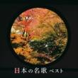 日本の名歌 ベスト キング ベスト セレクト ライブラリー 2021