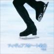 フィギュア・スケート名曲 ベスト キング ベスト セレクト ライブラリー 2021