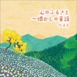 心のふるさと〜懐かしの童謡 ベスト キング・ベスト・セレクト・ライブラリー2021