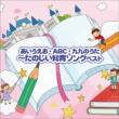BEST SELECT LIBRARY 決定版::〜あいうえお・ABC・九九のうた〜たのしい知育ソング ベスト