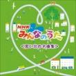 BEST SELECT LIBRARY 決定版::NHKみんなのうた ベスト<思い出の名曲集>