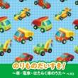 BEST SELECT LIBRARY 決定版::のりものだいすき!〜車・電車・はたらく車のうた〜