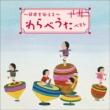BEST SELECT LIBRARY 決定版::〜日本の歌あそび〜わらべうた ベスト