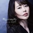 明日へのメロディ【プレミアム盤】(+DVD)