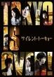 サイレント・トーキョー 通常版DVD