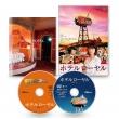 ホテルローヤル【DVD】