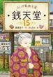 ふしぎ駄菓子屋 銭天堂 15