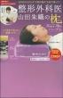 整形外科医 山田朱織の枕 Doctor' s Pillow パープル