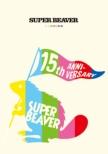 SUPER BEAVER 15th Anniversary 音楽映像作品集 〜ビバコレ!!〜 (Blu-ray)