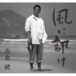 風に訊け -映画俳優・高倉 健 歌の世界-【初回限定盤】