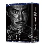 大河ドラマ 麒麟がくる 完全版 第参集 ブルーレイBOX [5枚組]
