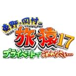 東野・岡村の旅猿 17 プライベートでごめんなさい...スペシャルお買得版