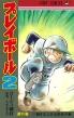 プレイボール2 11 ジャンプコミックス