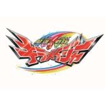 スーパー戦隊シリーズ 魔進戦隊キラメイジャー VOL.11<完> [DVD]