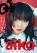 クイック・ジャパン154【表紙:aiko】