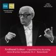 交響曲第4番『ロマンティック』 フェルディナント・ライトナー&フランス国立放送管弦楽団(1974年ステレオ)