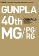 ガンプラカタログ Ver.MG / PG / RG GUNPLA 40th Anniversary ホビージャパンMOOK