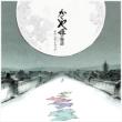 かぐや姫の物語 サウンドトラック (2枚組アナログレコード)