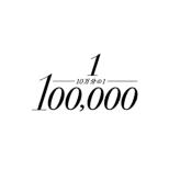 10万分の1 DVDスペシャル・エディション