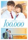 10万分の1 DVDスタンダード・エディション