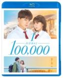 10万分の1 Blu-rayスタンダード・エディション