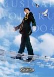 ミュージカル『青春-AOHARU-鉄道』4〜九州遠征異常あり〜《初回数量限定版》【DVD】