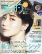 付録違い版 美的 (BITEKI)2021年 4月号増刊