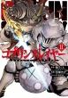 ゴブリンスレイヤー 11 ビッグガンガンコミックス