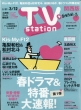Tv Station (テレビステーション)関西版 2021年 2月 27日号