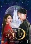 ホテルデルーナ〜月明かりの恋人〜 DVD-BOX1