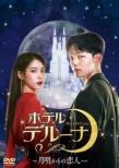 ホテルデルーナ〜月明かりの恋人〜 DVD-BOX2