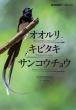オオルリ・キビタキ・サンコウチョウ BIRDER Special