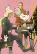 おじさまと猫 7 特装版 SEコミックスプレミアム