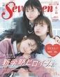 Seventeen (セブンティーン)2021年 4月号 【表紙:桜田ひより、秋田汐梨、雑賀サクラ】