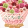 music bouquet こころに響くうたの花束〜花・ハナミズキ〜