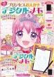 プリンセス おえかき デジタルメモBOOK TJMOOK