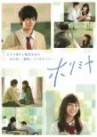 実写「ホリミヤ」 Blu-ray BOX
